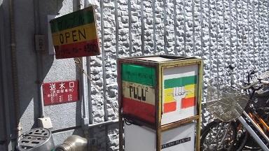 23周年記念日に行きました。『村上カレー店プルプル』_f0362073_04401282.jpg