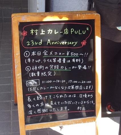 23周年記念日に行きました。『村上カレー店プルプル』_f0362073_04403041.jpg