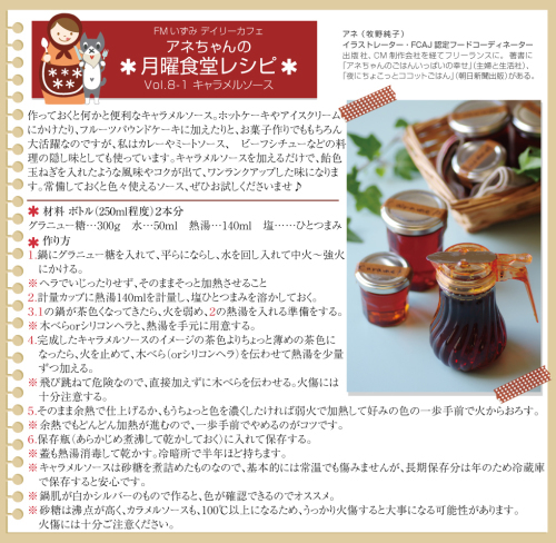 Daily Cafe(月)トピックライブラリー「アネちゃんの月曜食堂」_d0029276_18442687.jpg