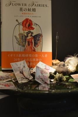 妖精たちの花便り&ティーパーティ_a0252678_00453356.jpeg