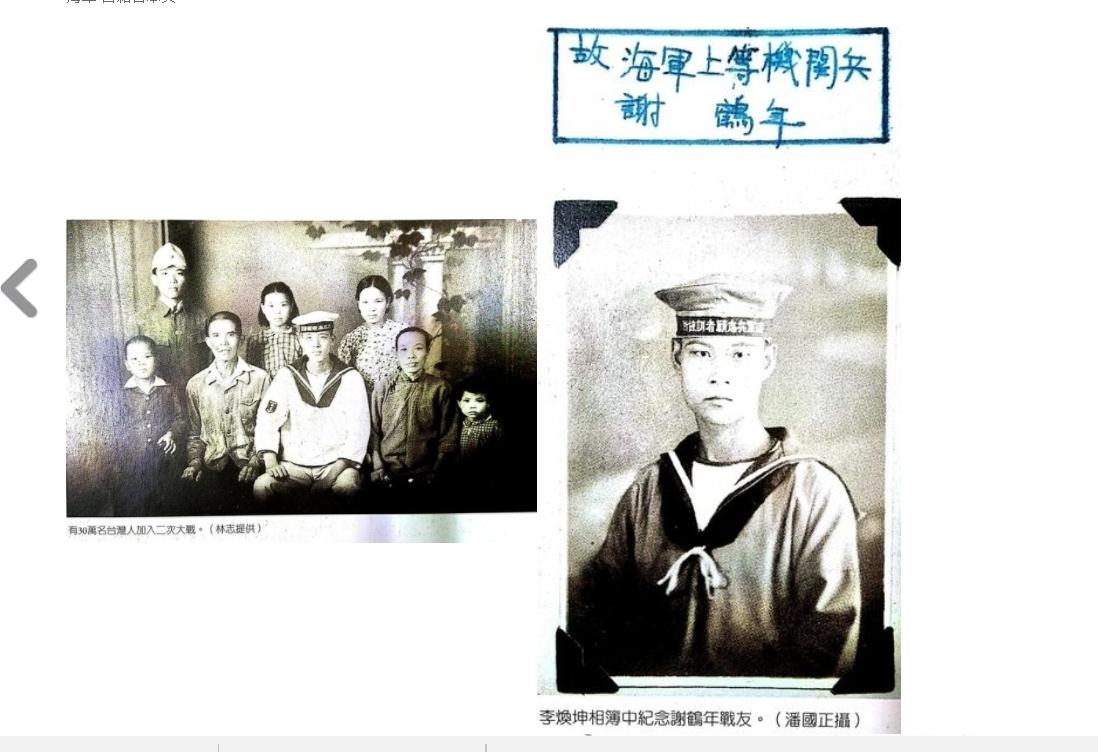 日本連合艦隊上的台灣乘組員專輯_e0040579_08452590.jpg