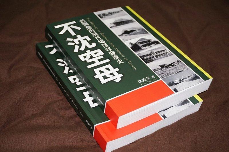 日本連合艦隊上的台灣乘組員專輯_e0040579_22440470.jpg