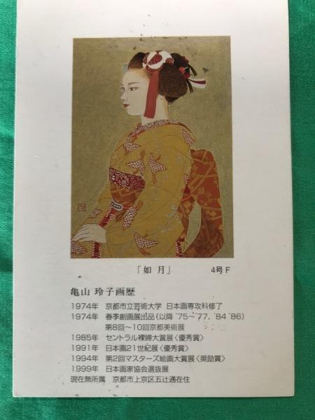 日本画家亀山玲子さん : 青山ぱせり日記