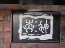 炎神_c0018010_08200595.jpg