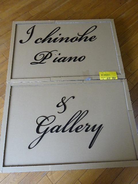 加賀野 Piano & Gallery 改修工事 もうすぐ完成です!_f0105112_04331884.jpg
