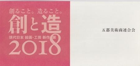 土曜日洋画クラス担当 山本大貴先生出展のお知らせ_b0107314_12184866.jpg