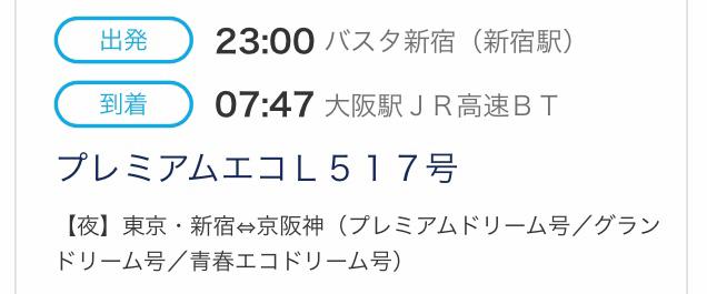 18年 釜山1☆時代の先端?夜行バスでgo!_d0285416_16021705.jpg