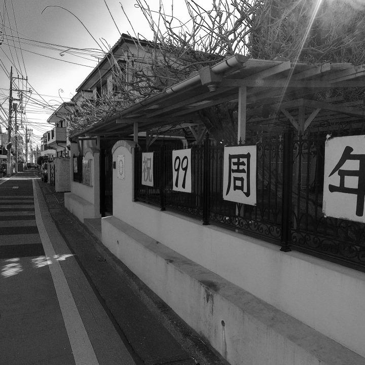 世田谷の古道?を歩く 鎌倉通りその7(最終~西太子堂) _b0058021_09414060.jpg