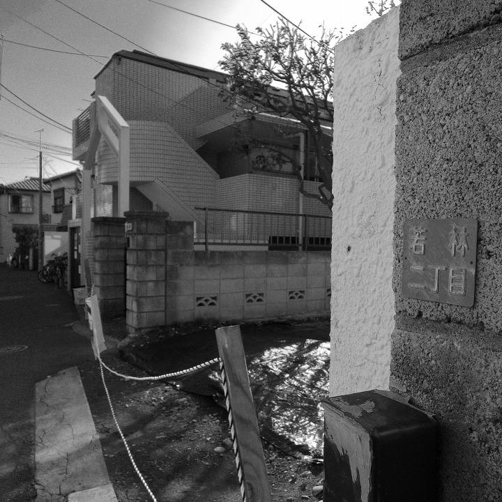 世田谷の古道?を歩く 鎌倉通りその7(最終~西太子堂) _b0058021_09414181.jpg