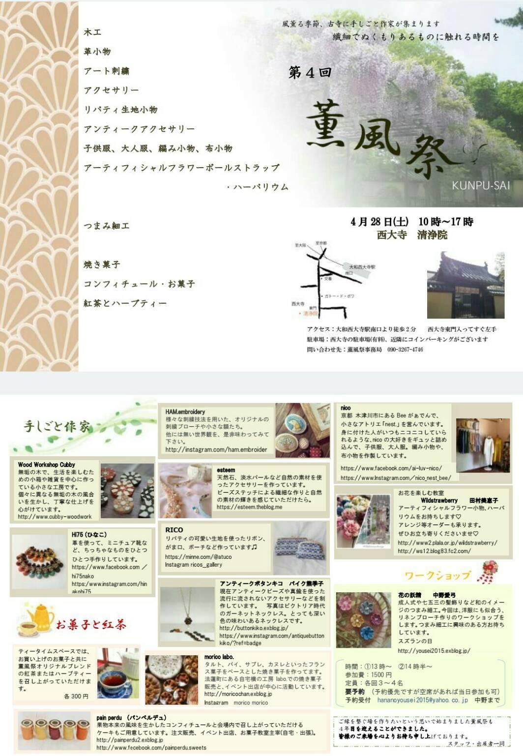 2018年 薫風祭出店のお知らせ_c0190542_23445395.jpg