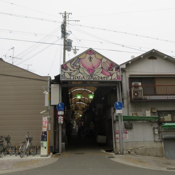 花園商店街 (大阪府東大阪市吉田)_c0001670_15472990.jpg
