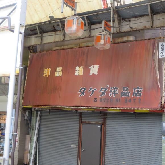 花園商店街 (大阪府東大阪市吉田)_c0001670_15482531.jpg