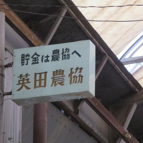 花園商店街 (大阪府東大阪市吉田)_c0001670_15483302.jpg