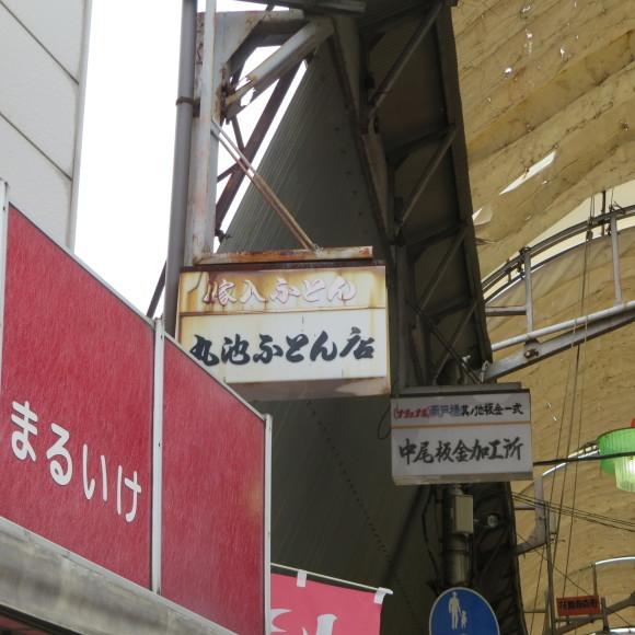 花園商店街 (大阪府東大阪市吉田)_c0001670_15490830.jpg