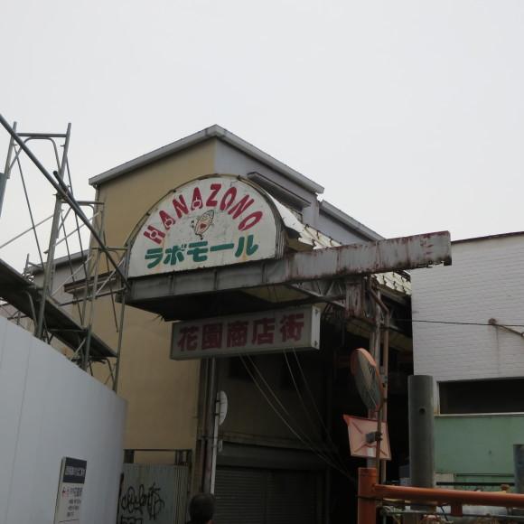 花園商店街 (大阪府東大阪市吉田)_c0001670_15491683.jpg