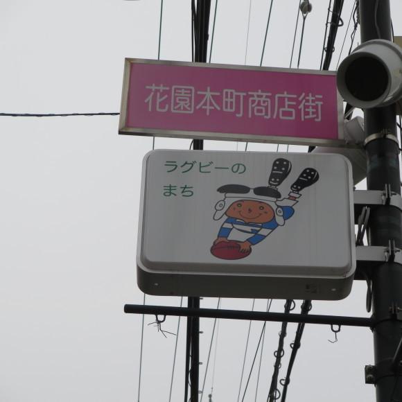 花園本町商店街 大阪府東大阪市_c0001670_15532289.jpg