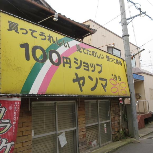 花園本町商店街 大阪府東大阪市_c0001670_15533465.jpg