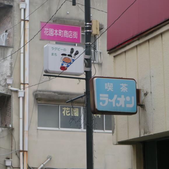 花園本町商店街 大阪府東大阪市_c0001670_15542332.jpg