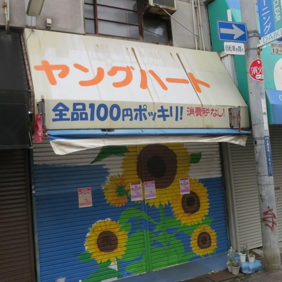 花園本町商店街 大阪府東大阪市_c0001670_15544077.jpg