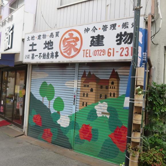 花園本町商店街 大阪府東大阪市_c0001670_15544965.jpg