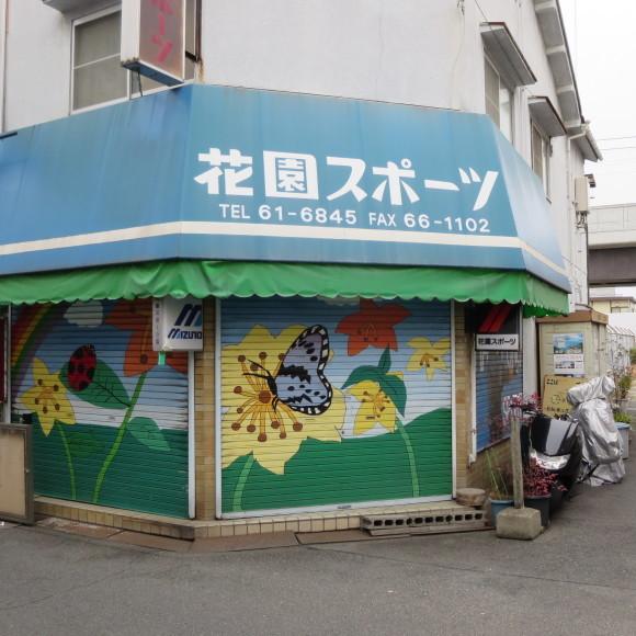 花園本町商店街 大阪府東大阪市_c0001670_15563717.jpg