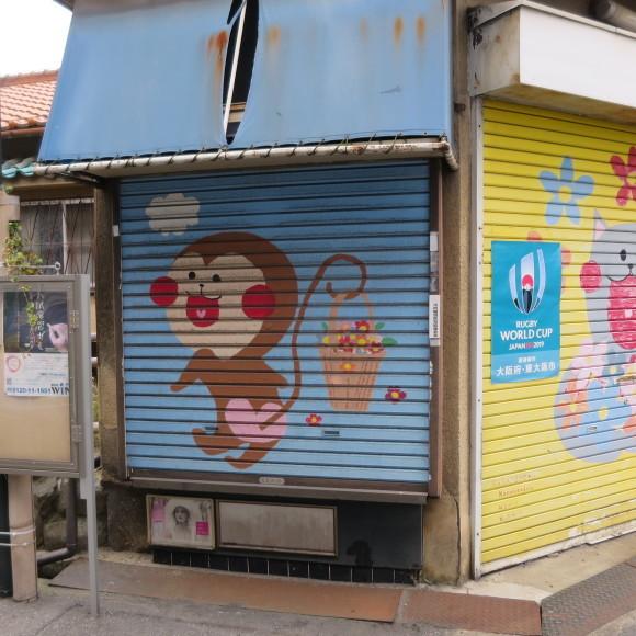 花園本町商店街 大阪府東大阪市_c0001670_15581833.jpg