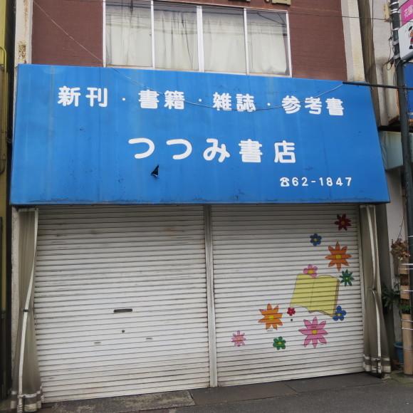 花園本町商店街 大阪府東大阪市_c0001670_15583692.jpg