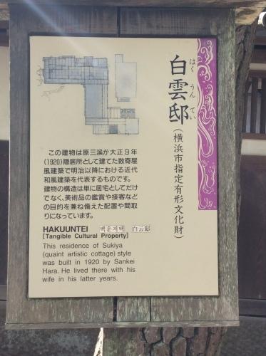 お花見 横浜本牧「三渓園」 その6_e0021092_12230868.jpg