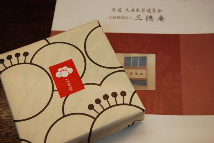 大日本茶道学会の先生から頂く和菓子_d0377709_13270485.jpg