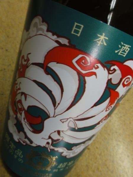 九尾_b0089344_08522784.jpg