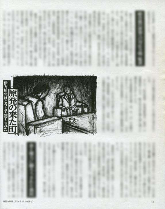 週刊金曜日 2018.3.30 挿絵_b0136144_22253156.jpg