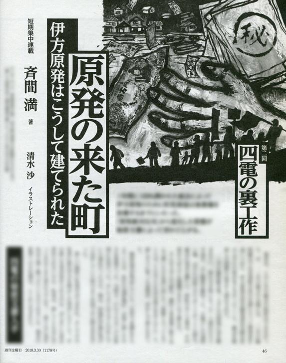 週刊金曜日 2018.3.30 挿絵_b0136144_22254066.jpg