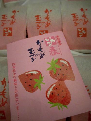 4月8日*軽井沢の桜 ~ 春限定*いちごかもめの玉子_f0236260_19295185.jpg