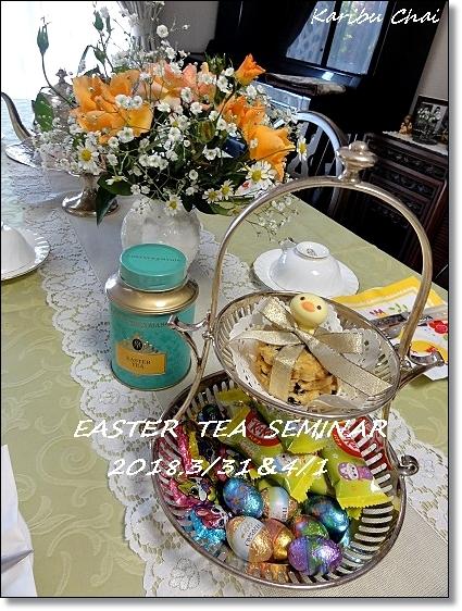 イースターのお茶会セミナー …and 紅茶と水の関係!_c0079828_11084347.jpg