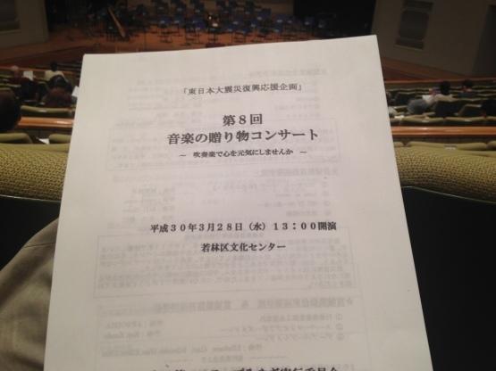 3月28日(水)第8回音楽の贈り物コンサート_b0206845_15591289.jpg