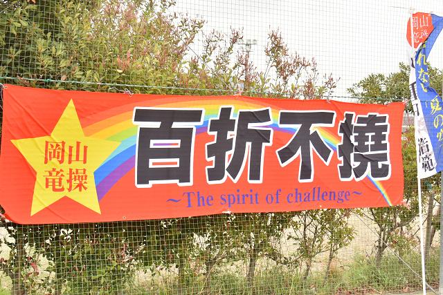 岡山竜操中春季教育リーグ_b0249247_01044211.jpg
