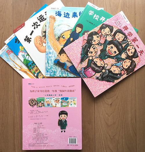 「がんばれ、なみちゃん!」中国語簡体字版、発売中です_e0026053_13311029.jpg