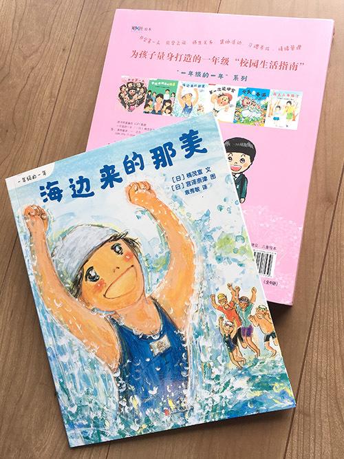 「がんばれ、なみちゃん!」中国語簡体字版、発売中です_e0026053_13311033.jpg