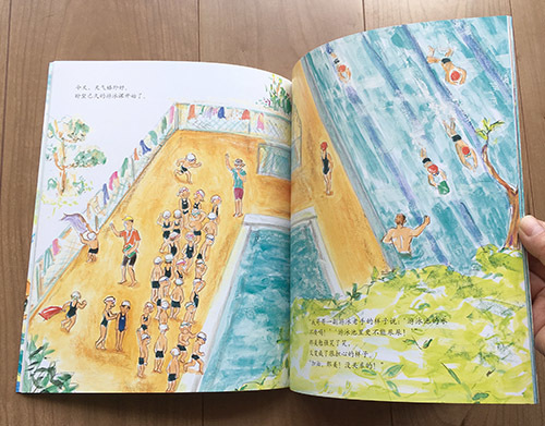 「がんばれ、なみちゃん!」中国語簡体字版、発売中です_e0026053_13311035.jpg