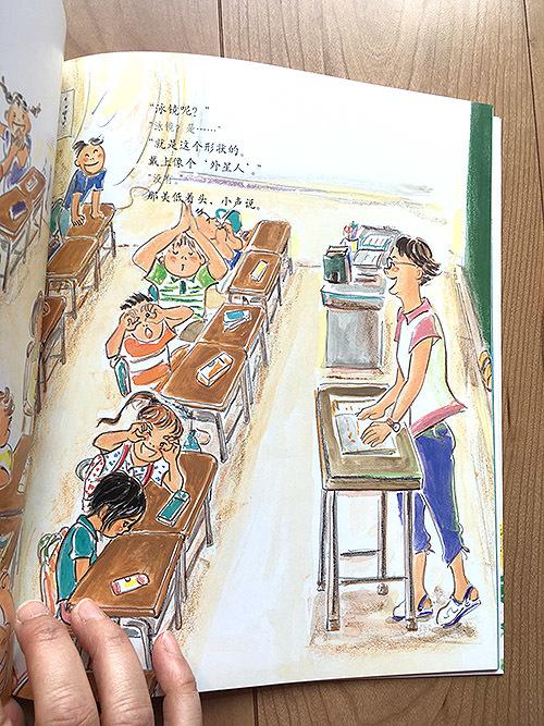 「がんばれ、なみちゃん!」中国語簡体字版、発売中です_e0026053_13311041.jpg