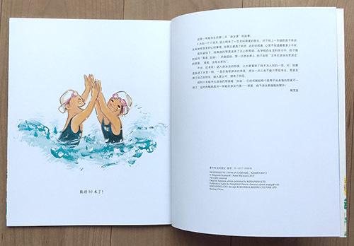 「がんばれ、なみちゃん!」中国語簡体字版、発売中です_e0026053_13311150.jpg