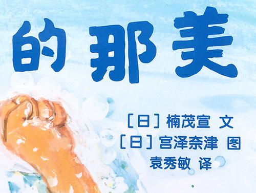 「がんばれ、なみちゃん!」中国語簡体字版、発売中です_e0026053_13311180.jpg