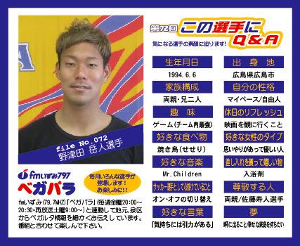 野津田選手インタビュー【プライベート編】_d0367462_16570248.jpg