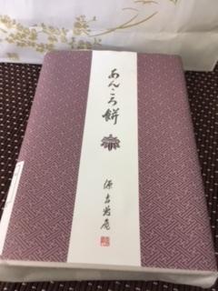 子持ちニシン、あんころ餅、男前豆腐ー今週の日本食_e0350971_13220645.jpg