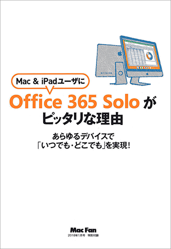 Mac Fan 特別編集号 2018年1月号付録冊子_b0003474_9323847.png