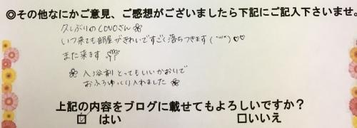 入浴剤♪_e0364685_14394709.jpeg