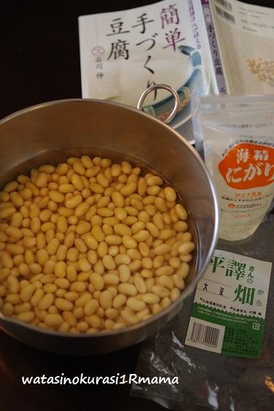 4月飲茶会♪ 豆腐をつくろう♪_c0365711_19382743.jpg