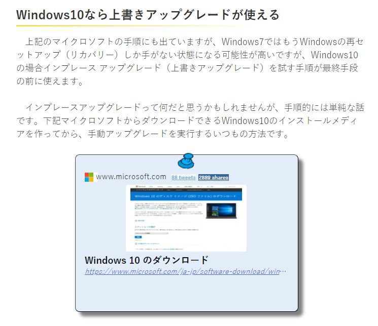 Windows 10 アップデート失敗問題とBluetoothスピーカー_c0025115_21300591.jpg