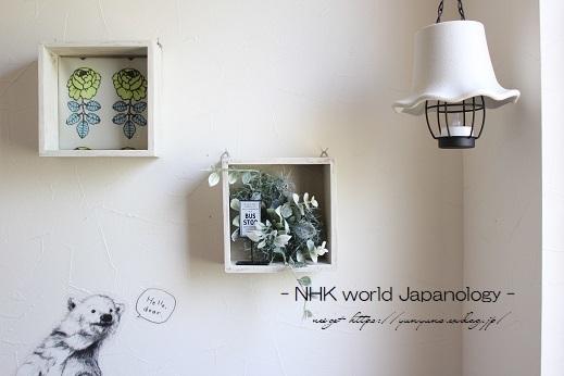 【NHK World Japanology plus】100円セリアでトイレをDIYプチリノベ♪_f0023333_22481558.jpg