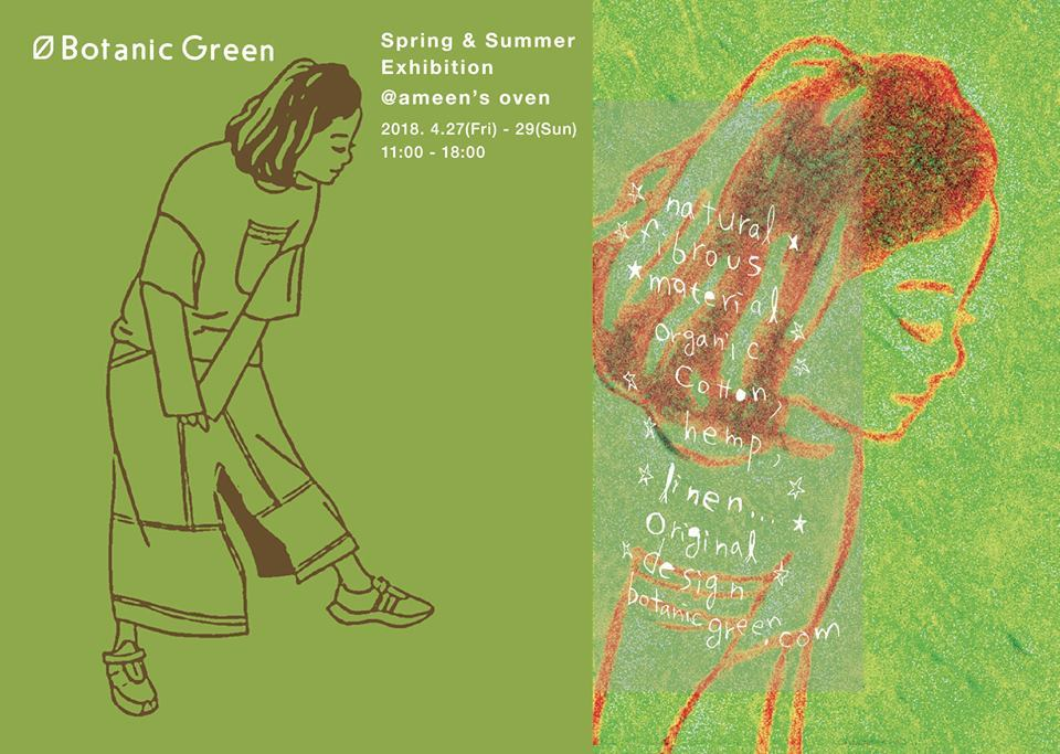 Botanic Green Spring & Summer Exhibition 27-29.4.2018_c0167248_23431428.jpg